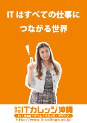専門学校 ITカレッジ沖縄