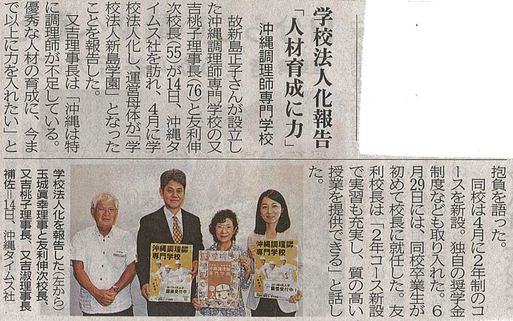 沖縄タイムス 10月15日記事