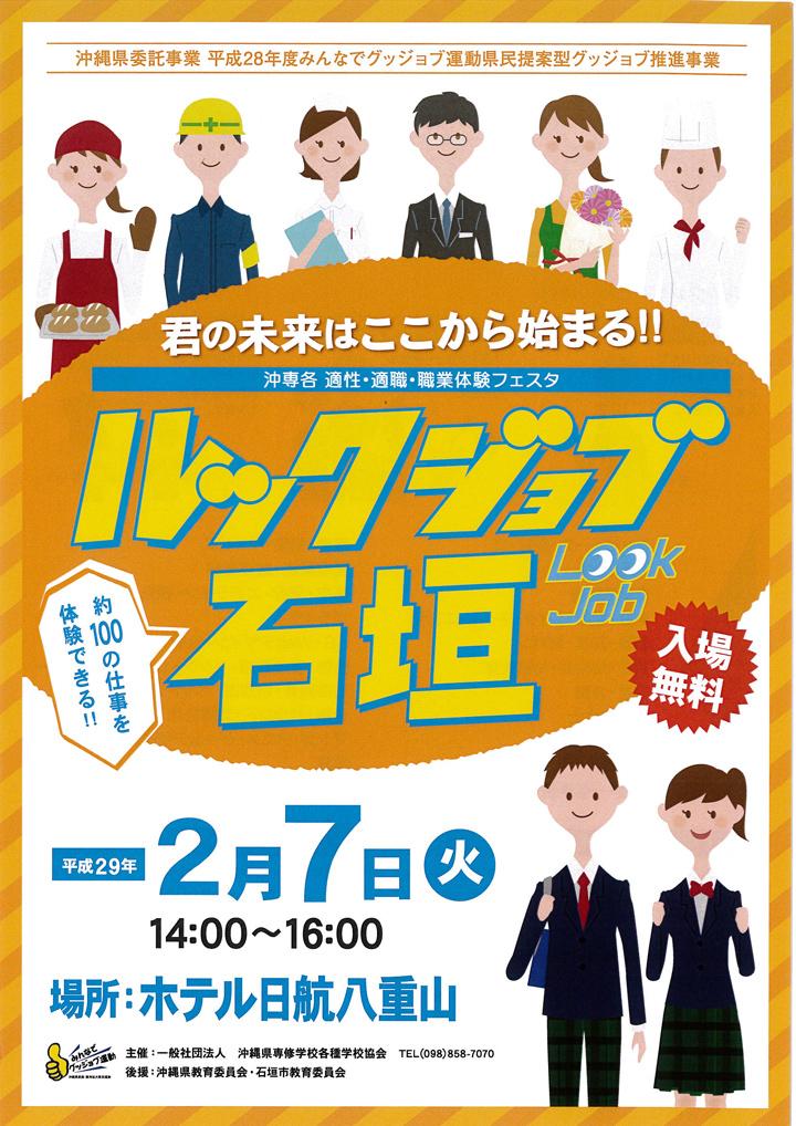 【入場無料】2/7開催ルックジョブ石垣