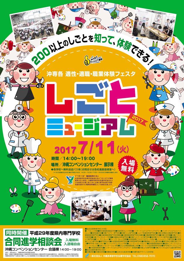 第13回しごとミュージアム開催!!