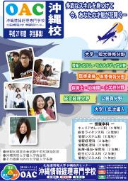 沖縄情報経理専門学校