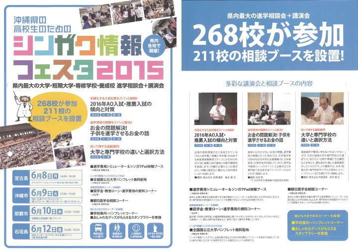シンガク情報フェスタ2015 県内各地で開催!