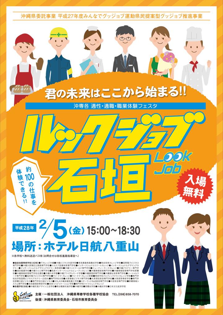 【入場無料】2/5開催ルックジョブ石垣