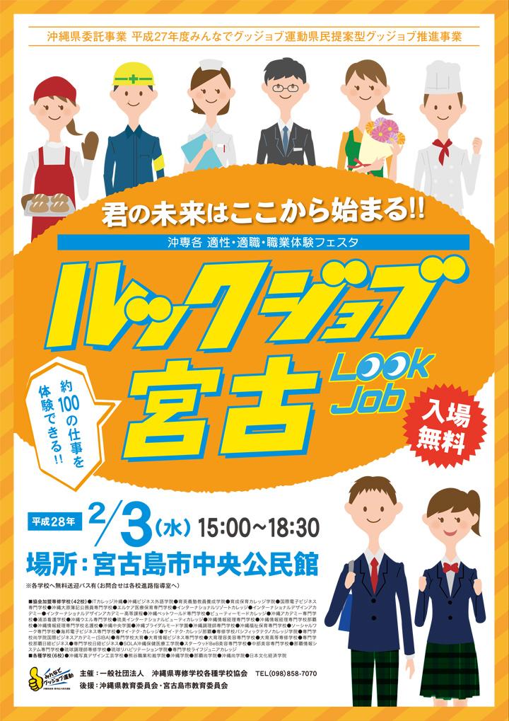 【入場無料】2/3開催ルックジョブ宮古