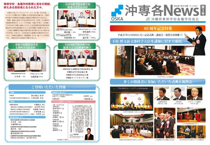 沖専各News  第3号を公開しました。