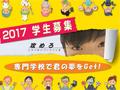 10/1から願書受付開始!!