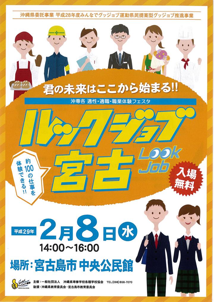 【入場無料】2/8開催ルックジョブ宮古