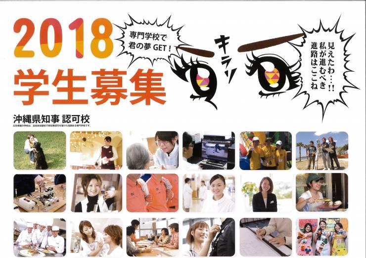 平成29年10月1日より願書受付開始!!