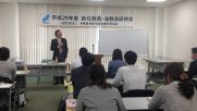 平成29年度新任・准教員研修会【A日程】