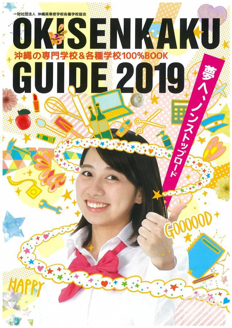 OKISENKAKU GUIDE 2019