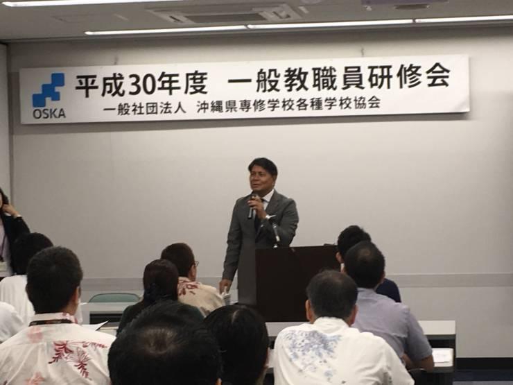 平成30年 一般教職員研修会