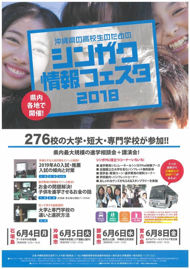 【入場無料】シンガク情報フェスタ2018