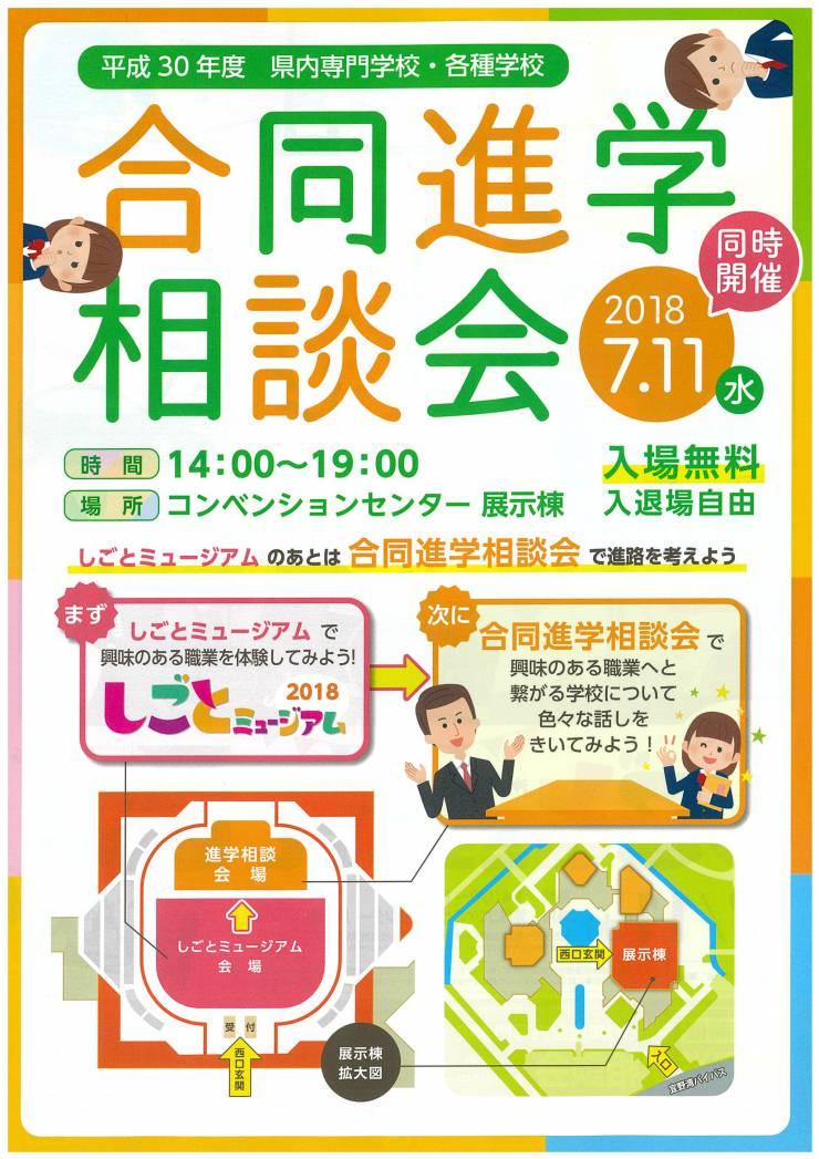 平成30年度 合同進学相談会開催 (7月11日)→台風接近により中止