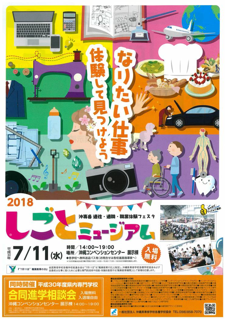 平成30年度 しごとミュージアム開催!!(7月11日)→台風接近により中止