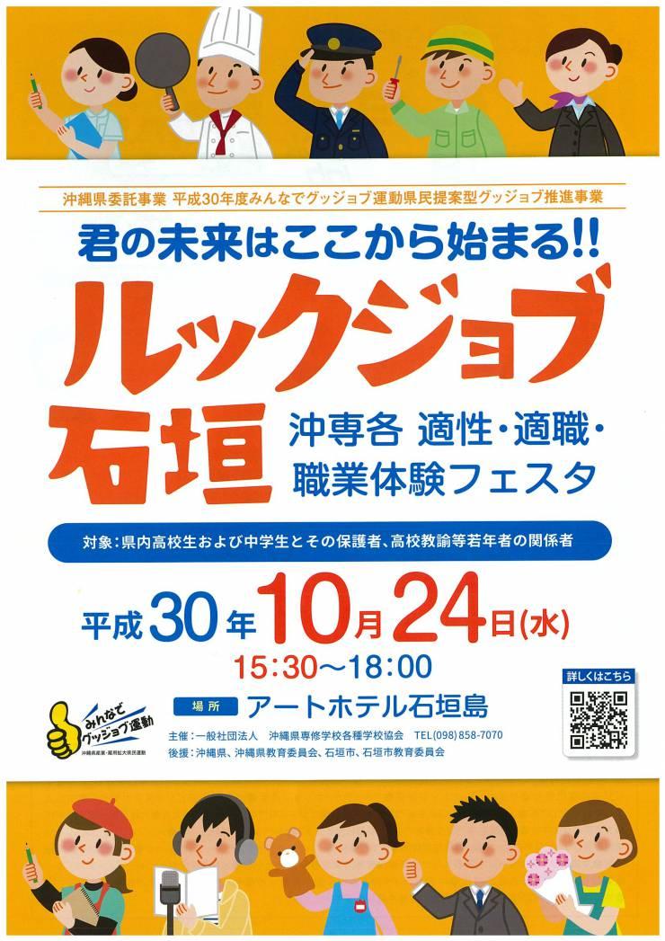 【入場無料】10/24開催ルックジョブ石垣
