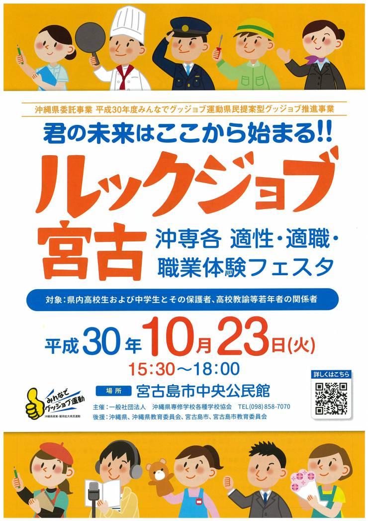 【入場無料】10/23開催ルックジョブ宮古