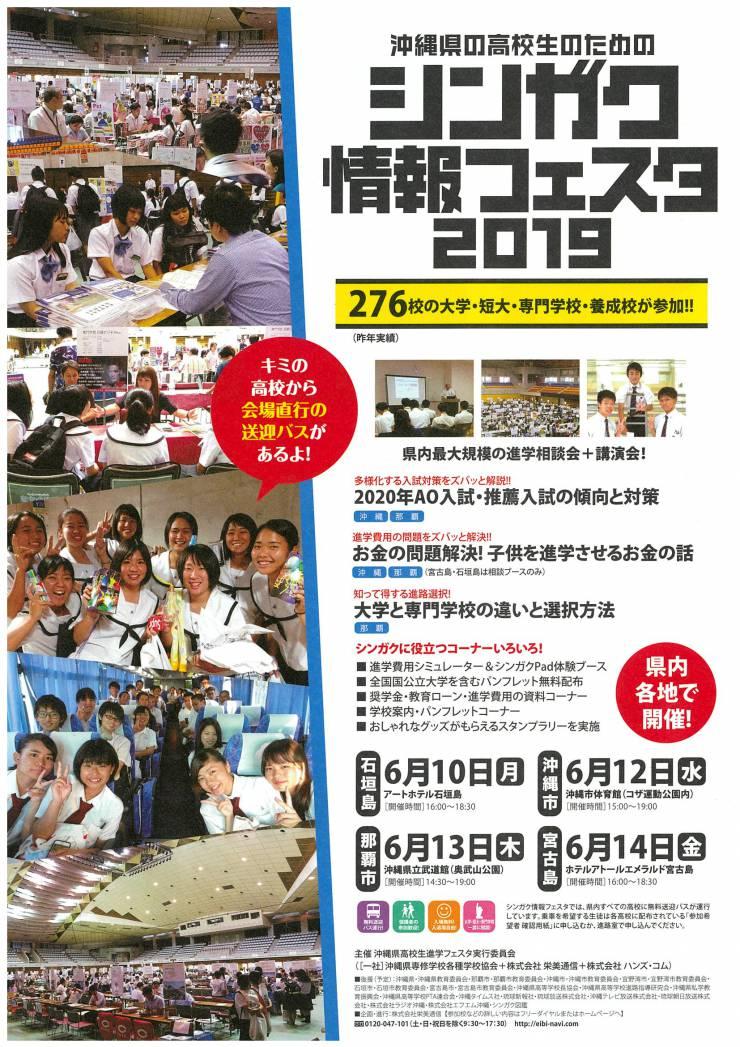 【入場無料】シンガク情報フェスタ2019